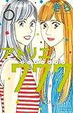 アトリエ777(6) (BE・LOVEコミックス)