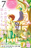 ひみこい プチデザ(7) (デザートコミックス)