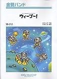 ウィーゴー!(アニメ『ONE PIECE』オープニングテーマ) 金管バンド(SB-312)