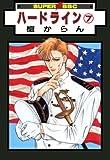 ハードライン(7) (スーパービーボーイコミックス)