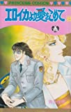 エロイカより愛をこめて (8) (Princess comics)