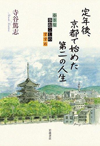 定年後、京都で始めた第二の人生――小さな事起こしのすすめの詳細を見る