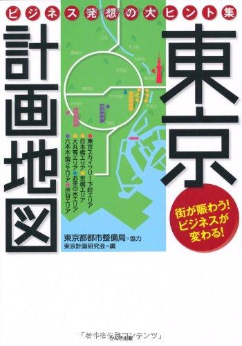 東京計画地図の詳細を見る