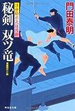 秘剣 双ツ竜: 浮世絵宗次日月抄 (祥伝社文庫)
