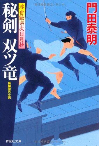 秘剣 双ツ竜: 浮世絵宗次日月抄 (祥伝社文庫)の詳細を見る