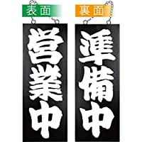 E木製サイン(黒) 7637 中 営業中/準備中