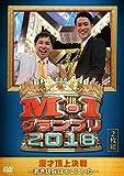 M-1グランプリ2018~若き伏兵はそこにいた~ [DVD]