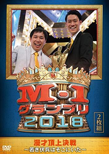 【メーカー特典あり】M-1グランプリ2018~若き伏兵はそこにいた~(ステッカーセット付) [DVD]