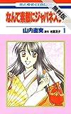 なんて素敵にジャパネスク 人妻編【期間限定無料版】 1 (花とゆめコミックス)