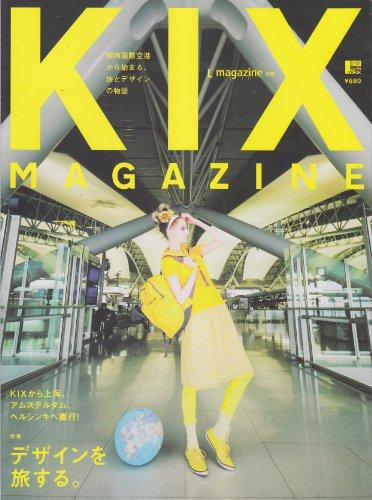 KIX magazine―関西国際空港から始まる、旅とデザインの物語 (えるまがMOOK L magazine別冊)の詳細を見る