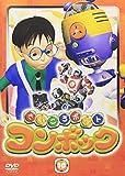 さいころボット コンボック(10) [DVD]