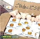 ご自由にどうぞ(DVD付)()