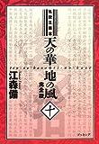 私説三国志 天の華・地の風 完全版〈10〉 (fukkan.com)