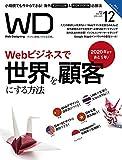 Web Designing 2018年12月号