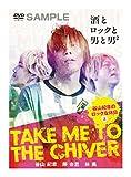 TAKE ME TO THE CHIVER ~谷山紀章のロックな休日~上巻 [DVD]