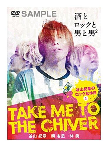 Take me to the Chiver ~谷山紀章のロックな休日~上巻[DVD]