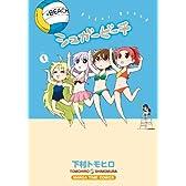 シュガービーチ(1) (まんがタイムコミックス)