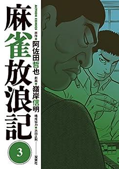 [阿佐田哲也, 嶺岸信明]の麻雀放浪記 : 3 (アクションコミックス)