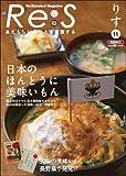 Re:S vol.11 日本のほんとうに美味いもん