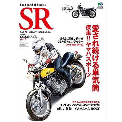 The Sound of Singles SR(ザサウンドオブシングルズエスアール) Vol.7[雑誌]