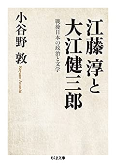 江藤淳と大江健三郎 戦後日本の政治と文学 (ちくま文庫)