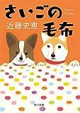 さいごの毛布 (角川文庫)