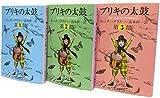 ギュンター・グラス『ブリキの太鼓』全3巻セット (集英社文庫) 画像
