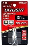 日星工業 POLARG 【日本製LED3灯】T10×31タイプ 白6500K 35LM ポジションルーム1個入りJ-29 P2265W