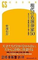現代の名演奏家50 クラシック音楽の天才・奇才・異才 (幻冬舎新書)