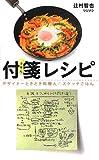 付箋レシピ デザイナーときどき料理人のスケッチごはん 画像