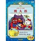 ハローキティの桃太郎/ポムポムプリンのウサギとカメ [DVD]
