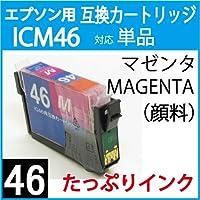 【ZICM46RV1】エプソンIC46互換インクカートリッジ【ICM46対応】(顔料マゼンタ)たっぷりインク