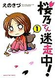桜乃さん迷走中! 1巻 (まんがタイムコミックス)