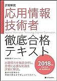 応用情報技術者 徹底合格テキスト 2018年版 (徹底合格シリーズ)