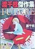 渡千枝傑作集future (ホラーMコミック文庫)