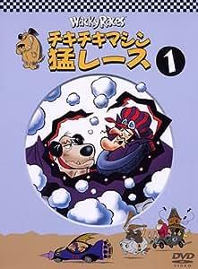 チキチキマシン猛レース1 [DVD]