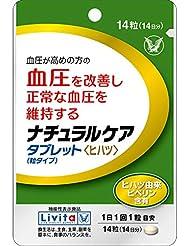 ナチュラルケア タブレット<ヒハツ> 14粒(機能性表示食品)