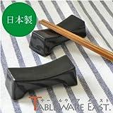 99円!(コマ形)ブラック箸置き(カトラリーレスト)