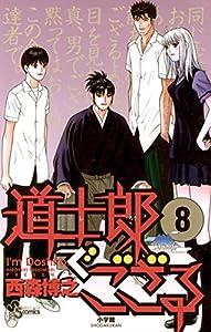 道士郎でござる(8) (少年サンデーコミックス)