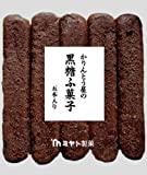 ミヤト製菓 かりんとう屋の黒糖ふ菓子 5本×15袋