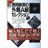 長岡鉄男の外盤A級セレクション (2) (FM選書 (41))