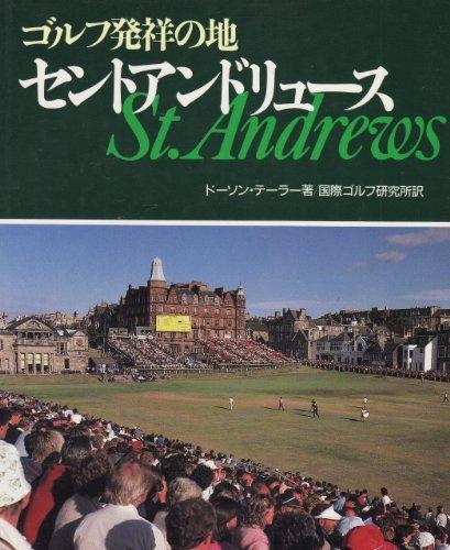 セントアンドリュース―ゴルフ発祥の地