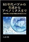 80年代バブルの生成からアベノミクスまで―「景気対策」依存症が蝕む日本の経済と社会