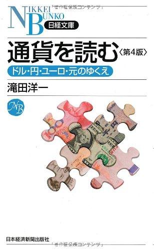 通貨を読む<第4版> (日経文庫)