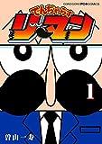 でんぢゃらすリーマン (1) (てんとう虫コミックススペシャル)