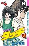 タッチ 完全復刻版(11) (少年サンデーコミックス)