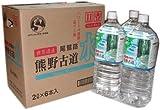 熊野古道水 2L×6本