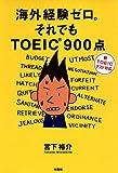 海外経験ゼロそれでもTOEIC900点 (扶桑社BOOKS)