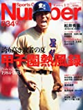 Sports Graphic Number (スポーツ・グラフィック ナンバー) 2013年 8/22号 [雑誌]
