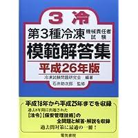 第3種冷凍機械責任者試験模範解答集 平成26年版